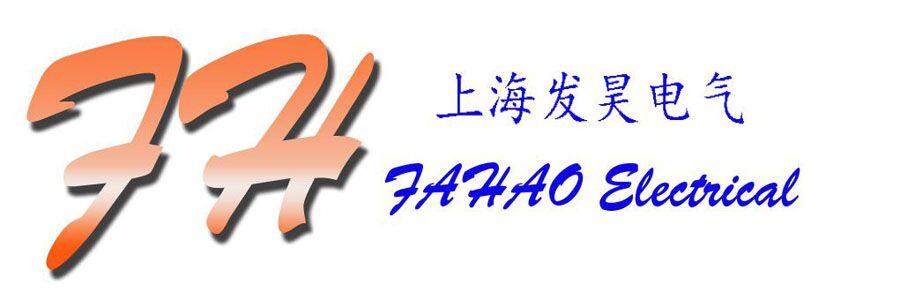 上海發昊電氣科技有限公司