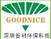 深圳市谷耐環保科技有限公司