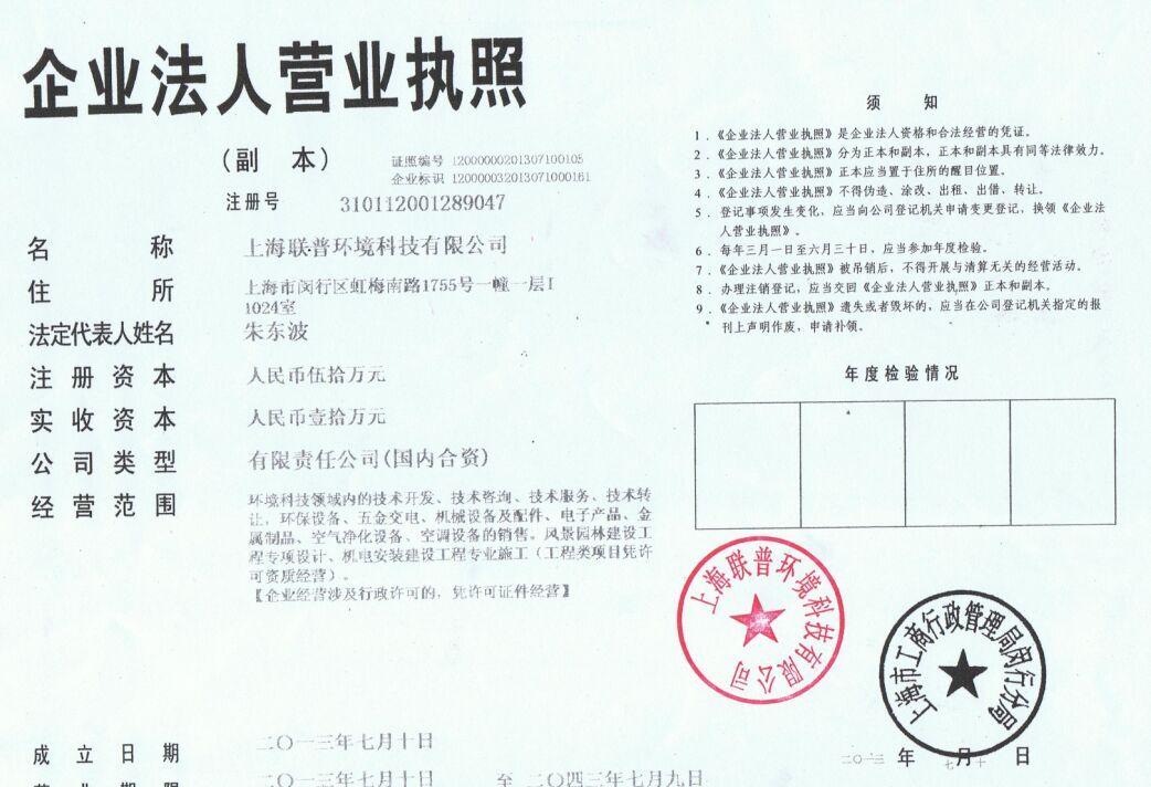 上海联普环境科技有限公司