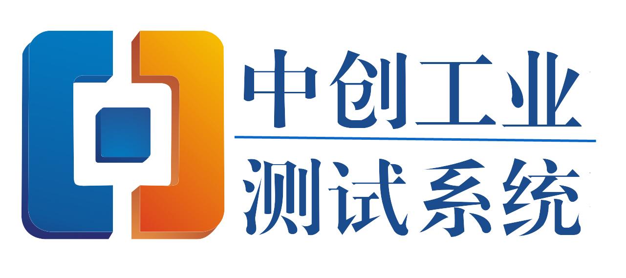 济南中创工业