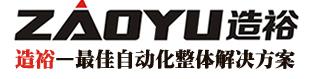 广东造裕智能装备机器人有限公司