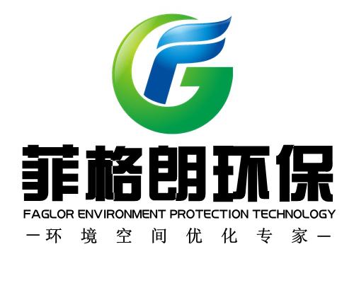 广州菲格朗环保科技有限公司河南办事处