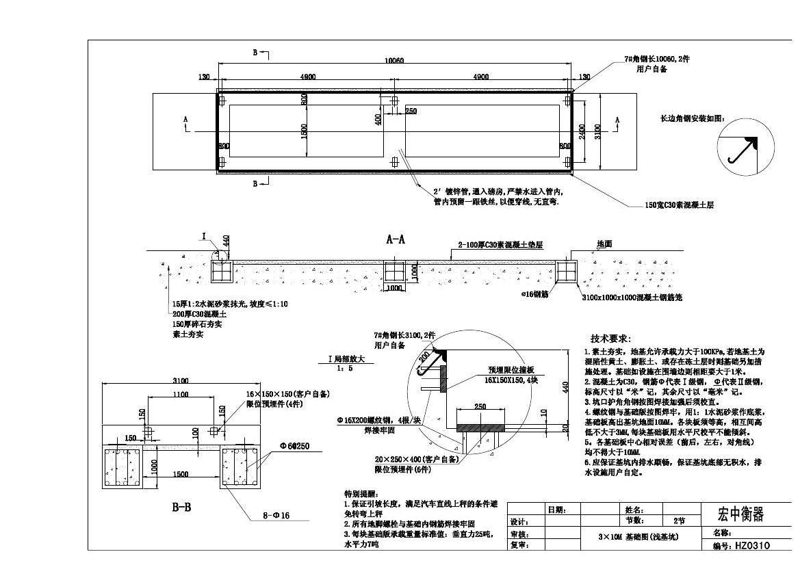 3m-10m电子地磅基础图纸
