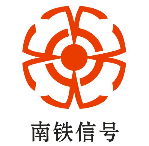 温州南铁铁路信号设备有限公司