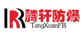 温州腾轩防爆电器有限公司