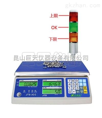 6kg称重数量超重可报警电子秤