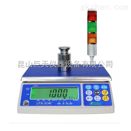 昆明三色灯报警电子秤,控制重量报警电子称