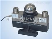 QS-D20t称重传感器