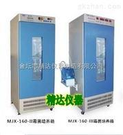 MJX-80-Ⅱ智能霉菌培养箱
