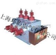 批发高压断路器 ZW6-12/630-12.5