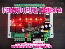供应工业级 8 路单片机串口控制器