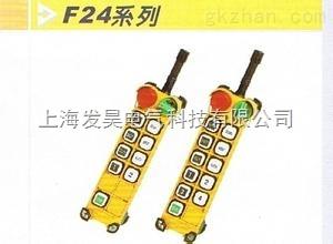 F24-8S(D)八键工业无线遥控器