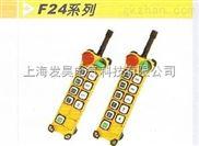 F24-8S工业无线遥控器