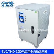 全铜TND-10KVA全自动家用单相交流稳压器220V