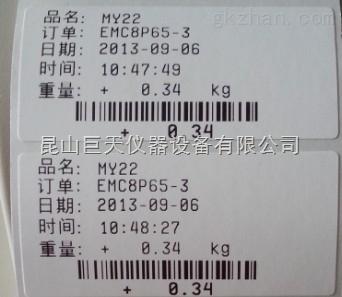 德宏州电子秤标签打印纸多少钱