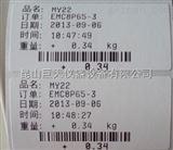 德宏州电子秤专用标签打印纸多少钱