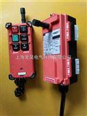 F21-E1B电动葫芦无线遥控器