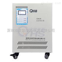 10KVA稳压电源(OYHS-8100)10KW稳压器