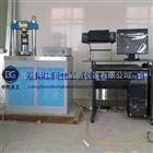 DYE-300S电脑全自动恒应力压力试验机价格