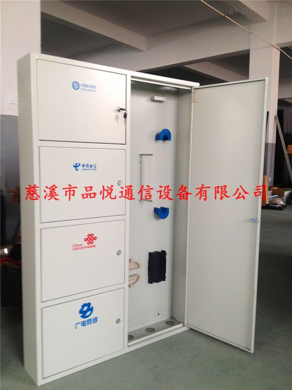 联通|中国移动通信】三网合一分纤箱