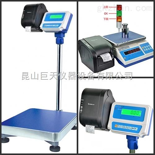 广州100kg不干胶打印电子称,打印标签电子台秤