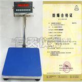杭州市防爆电子台秤(60公斤100公斤300公斤)防爆磅称销售