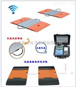 SCS-XC无线便携式电子地磅