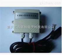 温湿度变送器传感器采集器,双路模拟输出_壁挂式