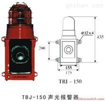 BC-809声光报警器安装