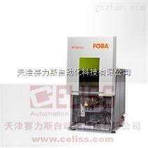 德国进口FOBA激光打标机