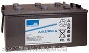 A412系列德国阳光蓄电池价格/德国阳光蓄电池代理商报价