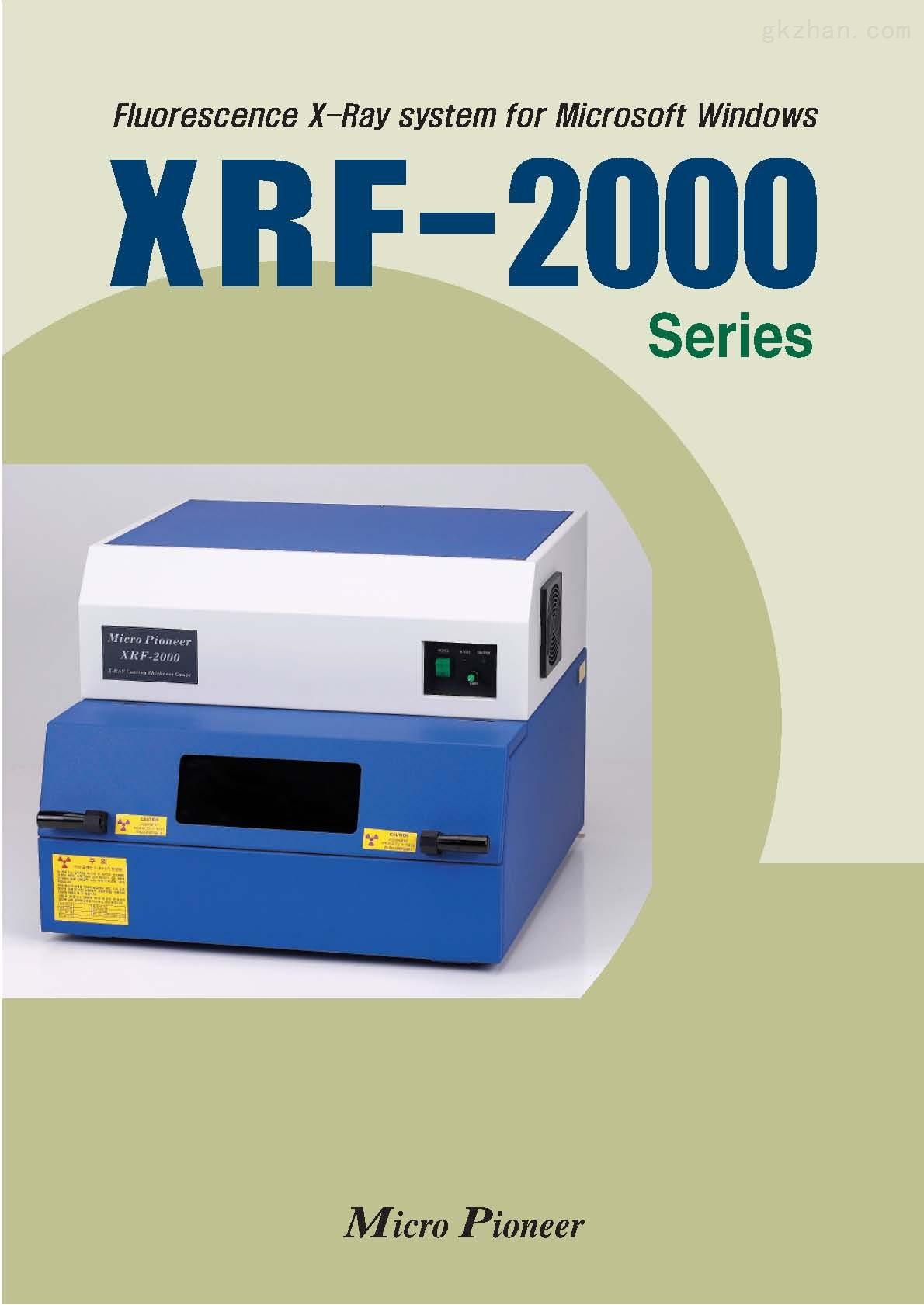 韩国XRF-2000镀层测厚仪型号选择