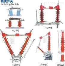 隔离开关厂家直销/熔断器式隔离开关厂家HR6