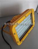 HBND-B801高效节能LED防爆泛光灯50W60W