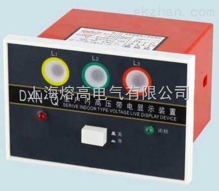 DXN-Q戶內高壓帶電顯示器(III型)GSN