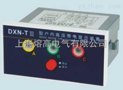 DXN-T戶內高壓帶電顯示器(III型)GSN
