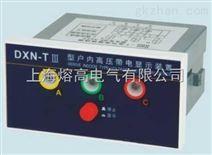 DXN-T户内高压带电显示器(III型)GSN
