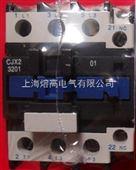 CJX2-3201制造交流接触器