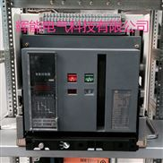 HSW1-4000智能型万能式断路器