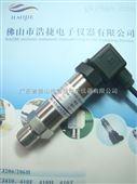 抽液器管道液压传感器,液压力传感器,管道液压变送器