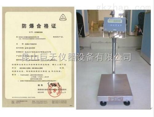 南京XK3101-EX防爆电子台称