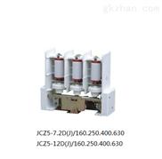 JCZ5-7.2D/250型高压真空接触器