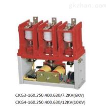 CKG4-630/10高压真空交流接触器