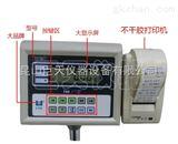 30KG带打印条形码电子秤/联贸30公斤电子台称