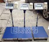 中山300公斤带打印电子台秤