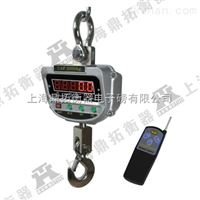 OCS5吨行车吊磅秤丨10吨电子吊磅秤