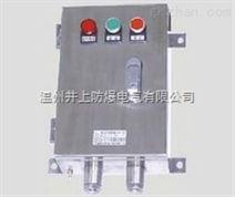 FQD防水防尘防腐电磁起动箱
