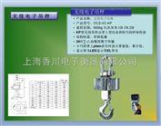 承德配手持仪表吊钩秤,廊坊金属加工可用掌上型无线电子吊秤