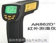 AR862D+-高温型红外测温仪(图)