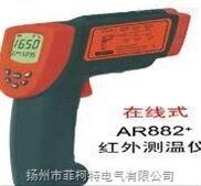 AR882+-在线式红外测温仪(图)